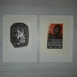 Книжные знаки В.А. Фролова 12 экслибрисов 1969, фото №8