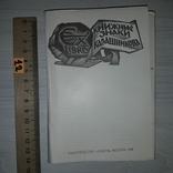 Книжные знаки Калашникова 1968, фото №3