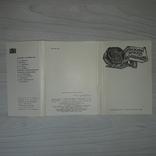 Книжные знаки Калашникова 1968, фото №4