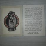 Книжные знаки Калашникова 1968, фото №8
