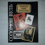 Книжные знаки библиофила 1991 Соломон Вуль, фото №2
