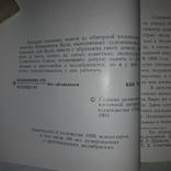Книжные знаки библиофила 1991 Соломон Вуль, фото №5