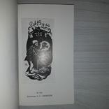 Книжные знаки библиофила 1991 Соломон Вуль, фото №6