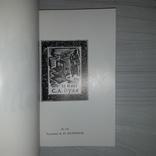 Книжные знаки библиофила 1991 Соломон Вуль, фото №7