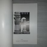 Книжные знаки библиофила 1991 Соломон Вуль, фото №8