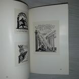 Мастера русского экслибриса 1973, фото №11