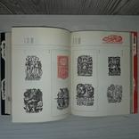 Экслибрисы художников РФ 500 экслибрисов 1971, фото №10