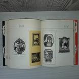 Экслибрисы художников РФ 500 экслибрисов 1971, фото №11