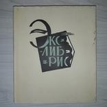 "Экслибрис 1970 Издательство ""Книга"", фото №2"