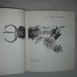 "Экслибрис 1970 Издательство ""Книга"", фото №5"