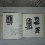 "Экслибрис 1970 Издательство ""Книга"", фото №9"