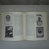 "Экслибрис 1970 Издательство ""Книга"", фото №11"