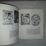 "Экслибрис 1970 Издательство ""Книга"", фото №13"