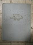 Книга о вкусной и здоровой пище 1964 Кулинария 423стр, фото №2