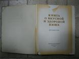 Книга о вкусной и здоровой пище 1964 Кулинария 423стр, фото №4