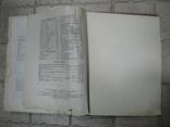 Книга о вкусной и здоровой пище 1964 Кулинария 423стр, фото №11