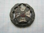 Знак союза военных инвалидов., фото №2