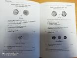 Каталог.Neumann Erich .Монети Тевтонського ордену, Пруссії, Лівоні, фото №6