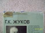 Фотоальбом Г.К.Жуков, фото №3