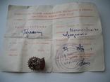 Знак БГТО с Удостоверением 1951 год, фото №4