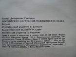 Российские нагрудные медицинские знаки., фото №5