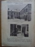 Охранное отделение Царская охранка 1918 г. С иллюстрациями, фото №4
