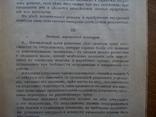 Охранное отделение Царская охранка 1918 г. С иллюстрациями, фото №6