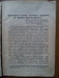 Охранное отделение Царская охранка 1918 г. С иллюстрациями, фото №12