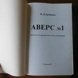 Каталог для коллекционеров Аверс 1 Практическое руководство для коллекционеров, фото №5