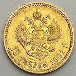 10 рублей. 1901. Николай II (АР) (золото 900, вес 8,59 г) (7.), фото №4