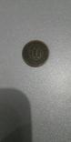 Полкопейки 1927 года копия монеты СССР, фото №3