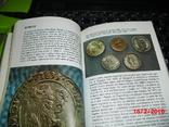Книга монеты-на иностранном языке, фото №5