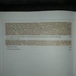 """Энциклопедия """"Аванта"""" Общество Экономика и политика 2002, фото №13"""