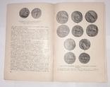 Монеты рассказывают. 1963 год, фото №4