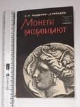 Монеты рассказывают. 1963 год, фото №2