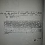 """Энциклопедия """"Аванта"""" Выбор профессии 2006, фото №9"""