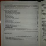 """Энциклопедия """"Аванта"""" Выбор профессии 2006, фото №12"""