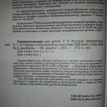 """Энциклопедия """"Аванта"""" Русская литература в 2 частях 2001, фото №7"""