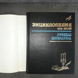 """Энциклопедия """"Аванта"""" Русская литература в 2 частях 2001, фото №12"""