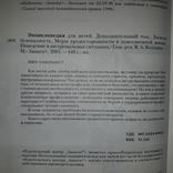 """Энциклопедия """"Аванта"""" Личная безопасность 2001, фото №9"""