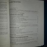 """Энциклопедия """"Аванта"""" Личная безопасность 2001, фото №11"""