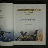 """Энциклопедия """"Аванта"""" Космонавтика 2004, фото №2"""