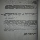 """Энциклопедия """"Аванта"""" Языкознание Русский язык 2000, фото №7"""