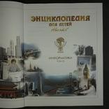 """Энциклопедия """"Аванта"""" Информатика 2003, фото №9"""