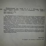 """Энциклопедия """"Аванта"""" История России 1995, фото №9"""