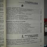 """Энциклопедия """"Аванта"""" История России 1995, фото №11"""