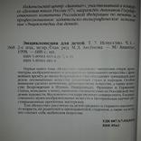 """Энциклопедия """"Аванта"""" Искусство 1998, фото №9"""