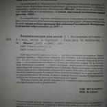 """Энциклопедия """"Аванта"""" Всемирная история 2005, фото №10"""