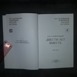 А.И. Солженицын Двести лет вместе 2002, фото №7