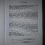 А.И. Солженицын Двести лет вместе 2002, фото №10